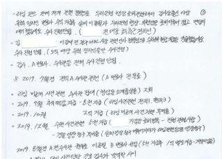 """박훈 """"김봉현 편지 원본봤다…野정치인, 황교안 최측근"""""""