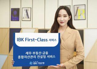기업은행, 종합자산관리 컨설팅 서비스 'IBK First Class' 시행