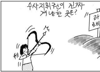 [D-시사만평] 추미애, 수사지휘권 발동 속내는?…'윤석열 가족은 볼모?'