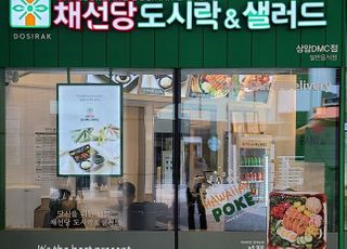 채선당, 도시락&샐러드 사업 진출…1호점 상암DMC점 오픈