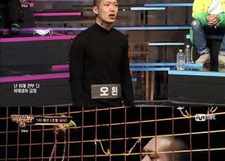 """'쇼미더머니9', 대마초 혐의 오왼 하차 """"1회도 삭제 재편집"""""""