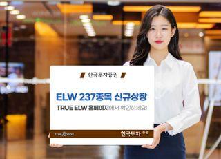 한국투자증권, ELW 237종목 신규 상장