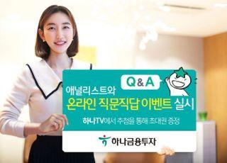 하나금융투자, '애널리스트와 온라인 직문직답 이벤트' 실시