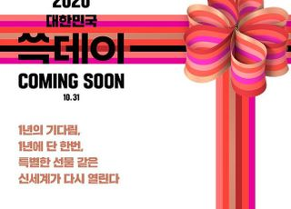 신세계그룹, '대한민국 쓱데이' 진행…이마트 등 17개 계열사 참여