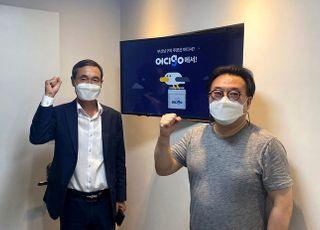 코리아센터-부산 남구, 공공배달앱 '어디go' 사무실 개소