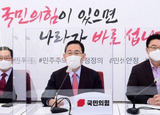 """주호영 """"라임·옵티머스 특검과 공수처 발족 동시 진행하자"""""""