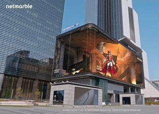 넷마블, 삼성동 일대에 '세븐나이츠2' 초대형 옥외광고 진행