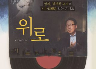 반도문화재단 개관 1주년, '시가(詩歌) 있는 온라인 콘서트' 개최