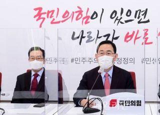 라임·옵티머스 특검 관철 어쩌나…국민의힘, 깊은 고심