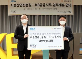KB금융, 서울산업진흥원과 글로벌 스타트업 육성 '맞손'