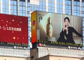 LG생활건강, 중국 최대 쇼핑 시즌 '광군제' 겨냥 마케팅 본격화