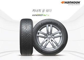 한국타이어, 사계절용 SUV타이어 '키너지 4S 2 X' 출시