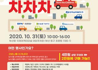 기보, 드라이브스루 자선행사 '다함께 차차차' 개최
