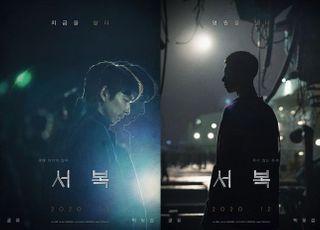 '서복' 12월 개봉…공유·박보검 모습 담은 포스터 공개
