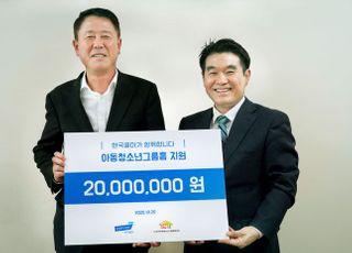 한국콜마, 소외계층 아동∙청소년 지원…마스크·후원금 전달