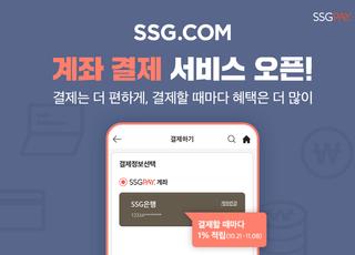 SSG페이, SSG닷컴서 '계좌 결제' 서비스 오픈