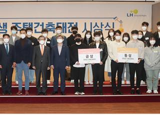LH, 제24회 대학생 주택건축대전 시상식 개최
