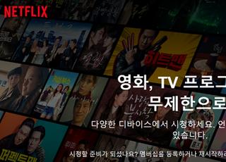 """넷플릭스 """"한국 가입자 330만명 돌파...5년간 약 8천억 투자"""""""
