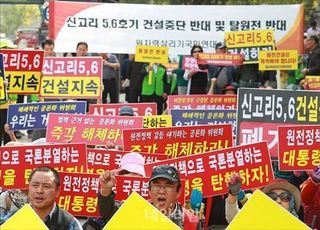 """시민단체 """"국민 속인 탈원전 정책결정자 처벌하라"""""""