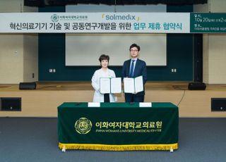 이화여자대학교 의료원, 솔메딕스와 업무협약 체결