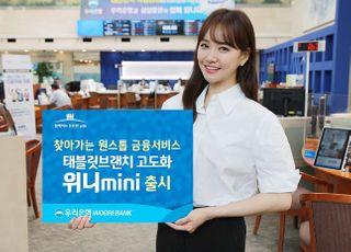 우리은행, 태블릿브랜치 고도화한 '위니미니' 출시