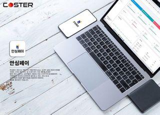코스터 '안심페이' 원진회계법인과 함께 실시간 신용카드 매출집계 서비스 개시