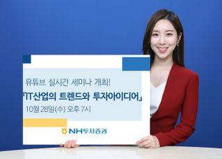 NH투자증권, 10월 유튜브 실시간 세미나 개최