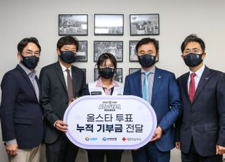 신한은행, 올스타 팬투표 적립 기부금 전달