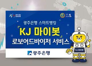 광주은행, 로보어드바이저 펀드 추천 'KJ마이봇' 시행