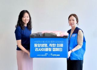 동양생명, 착한 의류 리사이클링 캠페인 전개