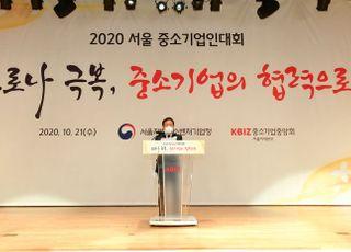 중기중앙회, '2020 서울 중소기업인대회' 개최
