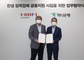 한샘, 협력사·대리점 금융지원, '100억 상생펀드' 조성