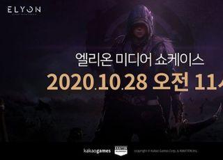 카카오게임즈. 기대작 '엘리온' 28일 그랜드 오픈 일정 공개