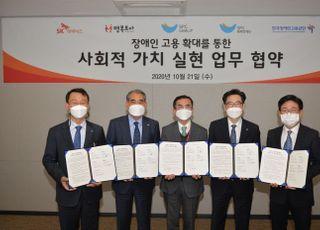 SK하이닉스, 장애인 고용 확대 나선다…제빵공장 설립