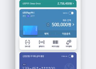 신한카드, '카드·뱅킹·신분증' 다 되는 페이판 '마이월렛' 선보인다