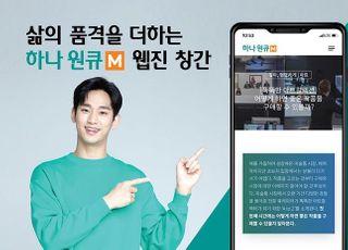하나은행, 삶의 품격 더하는 '하나원큐 M' 웹진 창간