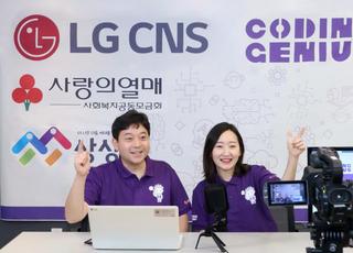 LG CNS, 비대면 청소년 AI 교육 강화…미래 인재 육성