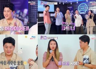 '파트너' 김호중, 듀엣 상대 결정 앞두고 홀드권 사용