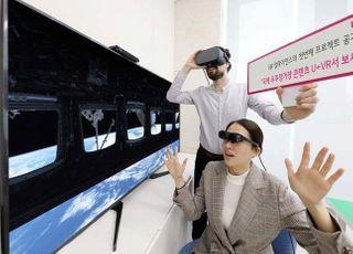 """LGU+ """"VR로 우주 체험""""...'XR 얼라이언스' 첫 결과물 공개"""