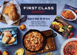 파리바게뜨, 프리미엄 간편식 브랜드 '퍼스트 클래스 키친' 론칭