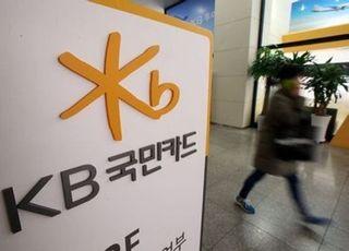 KB국민카드, 1500억 규모 ESG채권 발행…6월 이후 4개월 만