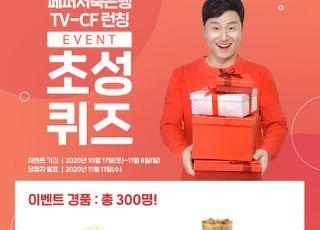 페퍼저축銀, 'TV광고 런칭' 초성퀴즈 이벤트…황금바 3돈 증정