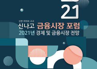 신한금융투자, '신나고(신한 라이브 고고) 금융시장 포럼' 개최