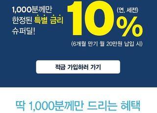 씨티은행, 신규 고객 '10% 특별금리 적금' 이벤트 진행