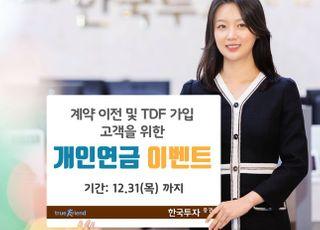 한국투자증권, 개인연금 가입 이벤트 실시