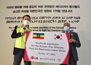 LG전자 노조, 에티오피아 참전용사 생활지원금 전달