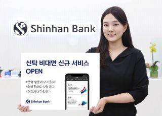 비이자이익 악화 돌파구 찾는 은행들…비대면 신탁 승부수