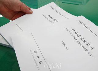 국민의힘, '월성 1호기 경제성 평가 조작 사건' 검찰 고발