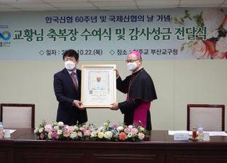 '창립 60주년' 한국신협, 프란치스코 교황 축복장 수여받았다