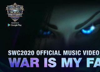 컴투스 'SWC2020' 공식 주제가 영상 시청수 100만 돌파